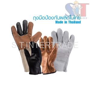 ถุงมือป้องกันผลิตในไทย